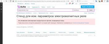 Как открыть заблокированное объявление на avito ru