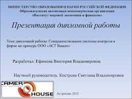 Совершенствование системы контроля в фирме на примере ООО АСТ  Презентация дипломной работы
