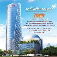 HOT NEWS!!! การไฟฟ้านครหลวง ย้ายสำนักงานใหญ่ แห่งใหม่ 1 เมษายน 2562  เป็นต้นไป