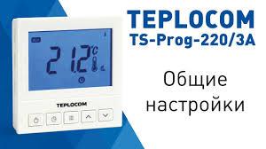 Общие настройки <b>комнатного термостата TEPLOCOM TS</b>-<b>Prog</b> ...