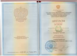 Диплом с отличием Фотография Документы Золотой резерв нефтегаза Диплом с отличием