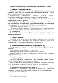 Промежуточная аттестация ПО ФИЗИКЕ КЛАСС Физика 8 9 класс