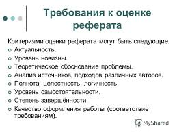 Презентация на тему Работа над проектом Методика подготовки и  12 Требования к оценке