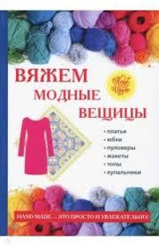"""Книга: """"<b>Вяжем модные</b> вещицы"""" - <b>Антонина Спицына</b>. Купить ..."""