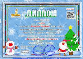 Новогодний конкурс для детей Конкурс для педагогов и детей Образец диплома Конкурсы для детей