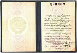 Сайт выпускников КВОКДКУ им М В Фрунзе Нажмите чтобы увеличить в новом окне Диплом 1972 год
