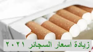 زيادة اسعار السجائر 2021 الجديدة في مصر.. سعر سجائر المالبورو والميريت  وسجائر LM - إقرأ نيوز