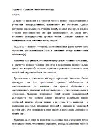 Контрольная работа по Психологии Вариант Контрольные работы  Контрольная работа по Психологии Вариант 12 15 12 13