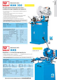 pily-Knuth-katalog-2012 by stanki-instrumenty-knuth - issuu