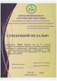 Наши достижения МБДОУ № Ручеек г Бердск Диплом Росточек дети спасут мир