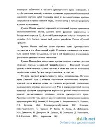 и юридическая ответственность по Русской Правде Правонарушение и юридическая ответственность по Русской Правде