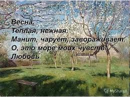 Презентация на тему Весна в произведениях литературы живописи  16 Весна Теплая