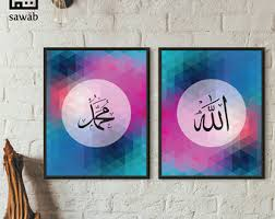 Small Picture Islamic wall art Etsy