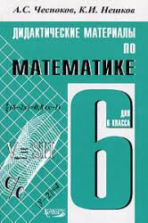 класс net Дидактические материалы по математике для 6 класса Чесноков А С Нешков К И