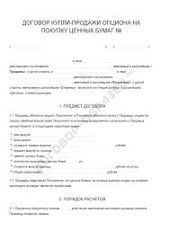 Образец договор на опцион в ооо