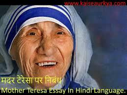 essay on rajiv gandhi in hindi राजीव गांधी पर निबंध मदर टेरेसा पर निबंध essay on mother teresa in hindi