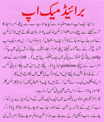 makeup tips in urdu urdu beauty tips for health for dry skin for pregnancy for hair fall for marriage first night