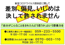 三重 県 コロナ 2 月