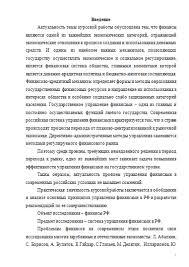 Управление финансами в условиях рыночных отношений Курсовые  Управление финансами в условиях рыночных отношений 05 04 09
