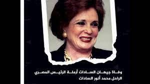 السيدة جيهان السادات تفاصيل حياتها وجنازتها في دقيقه - YouTube