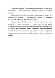 Макроэкономическая политика России в современных условиях Курсовая Курсовая Макроэкономическая политика России в современных условиях 4