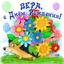 День рождения веры открытки с поздравлениями 58