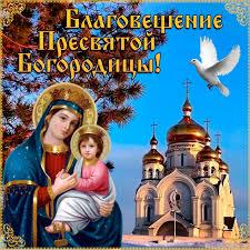 С Благовещением Пресвятой Богородицы 7 апреля! Стихи, поздравительные  открытки - ТЕЛЕГРАФ