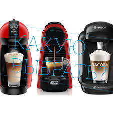 Какая <b>капсульная</b> кофемашина лучше - Капсбутик <b>кофе</b>