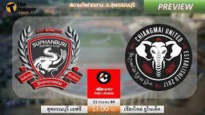 ดูบอลสด สุพรรณบุรี เอฟซี พบ เชียงใหม่ ยูไนเต็ด (ลิงก์ดูบอล) | Thaiger  ข่าวไทย