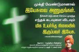 Christian Quotes In Tamil Best of Hindi English Christian Quotes Ordinary Quotes