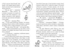 <b>Неприятности малыша Николя</b>. Рене Госинни, Жан-Жак Сампе ...