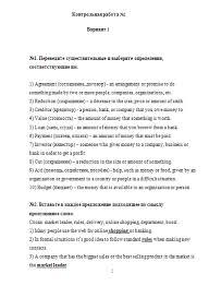 Контрольная работа № по Английскому языку Вариант №  Контрольная работа №2 по Английскому языку Вариант №1 15 04 15