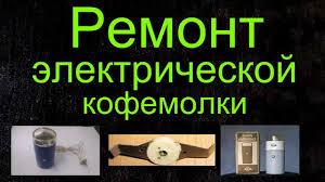 Ремонт электрической <b>кофемолки ЭКМУ</b> 30 модель ИП30 завода