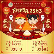 🎎เทศกาลสารทจีนหรือประเพณีไหว้บรรพบุรุษ 2563 วันสำคัญของจีน ว่าแต่ ของไหว้ สารทจีน มีอะไรบ้าง วันไหว้สารทจีน 2563 ตรงกับวันไหน  พร้อมอัปเดตประวัติความเป็นมาเกี่ยวกับวันสารทจีนกัน 🗓สารทจีน 2563 หรือ วัน สารทจีน ตรงกับวันที่ 2 กันยายน ตามปฏิทินจีนโบราณ ...