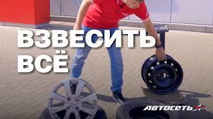 Сколько весят <b>диски</b> R15, R16, R17: сравниваем вес ...