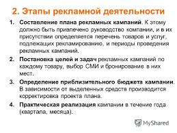 Реклама и ее виды реферат Интересное в мире сегодня mebel zavod ru комплект реклама и ее виды реферат поэтому термобелье называют