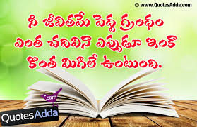 Inspirational Quotes In English With Telugu Meaning Very Good