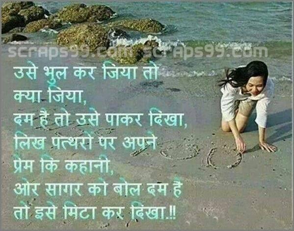 break up messages for boyfriend in hindi