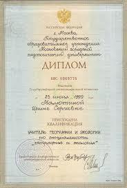 Персональный сайт Дипломы удостоверения Диплом МГПУ 1999г