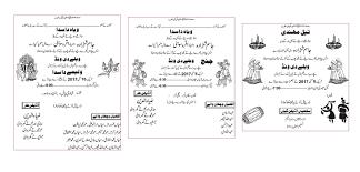Invitation Card Matter In Urdu Viewletterco