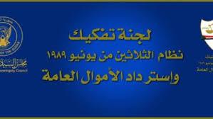 صحيفة التغيير السودانية , اخبار السودان - لجنة تفكيك نظام الثلاثين من يونيو