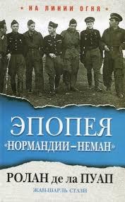 """Купить Книга Эпопея """"Нормандии-<b>Неман</b>"""" в каталоге интернет ..."""