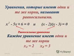 Презентация на тему Линейные уравнения Алгебра класс  Уравнения реферат 7 класс