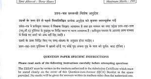 UPSC Mains      Question Paper     Essay   Officers IAS Academy     Download R S Agarwal Quantitative Aptitude Pdf New Edition