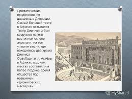 Презентация на тему В Афинском театре Театр впервые получил  5 Драматические представления
