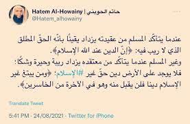 حاتم الحويني - Hatem AlHowainy - Home
