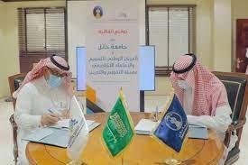 الهيئة توقع عقدًا لاعتماد برنامج الطب والجراحة بجامعة حائل