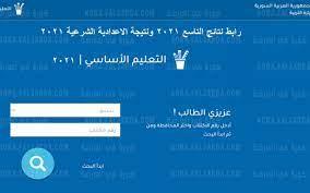 الاستعلام عن نتائج التاسع 2021 سوريا عبر موقع وزارة التربية والتعليم السورية  - كورة في العارضة