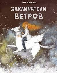 «<b>Заклинатели</b> ветров» Анна Зенькова - купить книгу ...