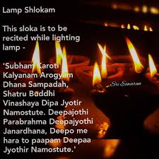Lamp Shlokam This Sloka Is To Be Recited While Lighting Lamp